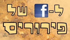 עיקבו אחרינו בפייסבוק בשביל פיד מתוק יותר :)